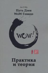 """Электронная книга """"Путь Дзен WoW Говядо. Практика и теория""""."""