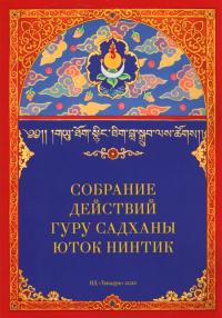 Купить книгу Собрание действий Гуру садханы Юток Нинтик в интернет-магазине Dharma.ru