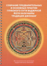Собрание предварительных и основных практик глубокого пути Ваджрной йоги Калачакры традиции Джонанг.
