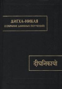 Купить книгу Дигха-никая (Собрание длинных поучений) в интернет-магазине Dharma.ru