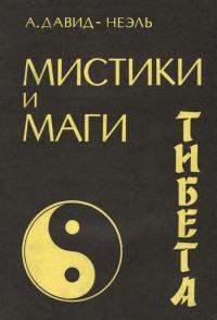 Купить книгу Мистики и маги Тибета Давид-Неэль Александра в интернет-магазине Dharma.ru