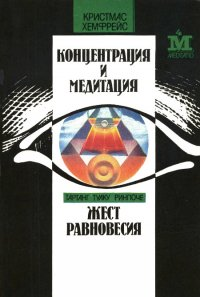 Купить книгу Концентрация и медитация. Жест равновесия Хемфрейс Кристмас, Тартанг Тулку Ринпоче в интернет-магазине Dharma.ru