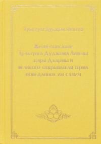 Жизнеописание Трактунга Дуджома Лингпы.