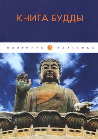 Книга Будды.