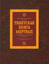 Тибетская книга мертвых (2019).