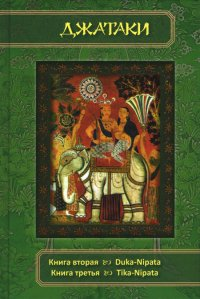 Джатаки. Книга вторая (Duka-Nipata). Книга третья (Tika-Nipata).