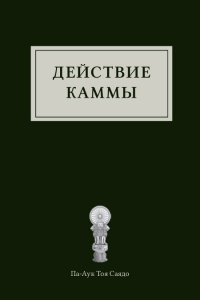 """Электронная книга """"Действие каммы""""."""