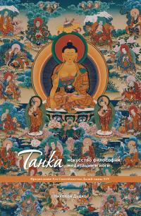 Танка — искусство философии, медитации и йоги.
