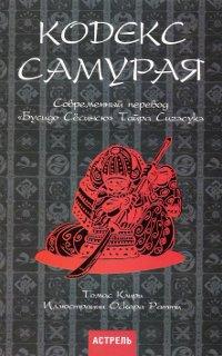 Кодекс самурая.