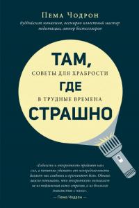 Купить книгу Там, где страшно (уценка) Пема Чодрон в интернет-магазине Dharma.ru