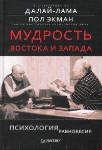 Купить книгу Мудрость Востока и Запада. Психология равновесия Далай-лама, Экман П. в интернет-магазине Dharma.ru