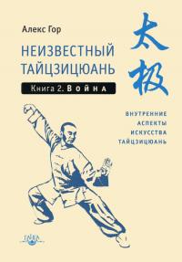 Неизвестный тайцзицюань. Книга II. Война.