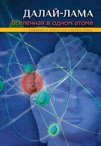 Купить книгу Вселенная в одном атоме. Наука и духовность на службе миру (уценка) Далай-лама в интернет-магазине Dharma.ru