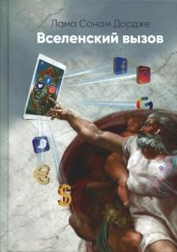 Купить книгу Вселенский вызов (уценка) Лама Сонам Дордже в интернет-магазине Dharma.ru