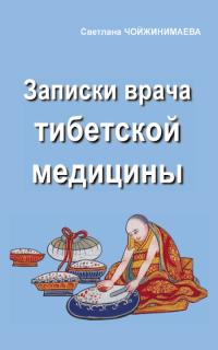 Записки врача тибетской медицины.