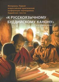 Материалы Первой всероссийской практической конференции переводчиков буддийских текстов «К русскоязычному буддийскому канону».