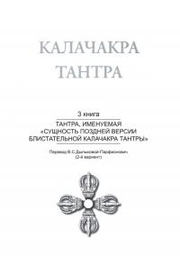 Калачакра Т. 3. Тантра, именуемая «Сущность поздней версии блистательной Калачакра Тантры».