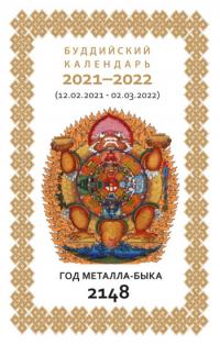 Буддийский календарь на 2021-2022 лунный год.