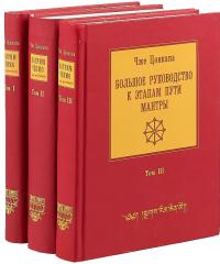 Большое руководство к этапам пути Мантры (Нагрим Ченмо), в трех томах.