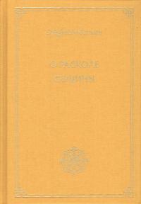 Купить книгу О расколе общины (Сангхабхедавасту) в интернет-магазине Dharma.ru