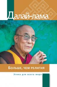 """Электронная книга """"Больше, чем религия. Этика для всего мира""""."""