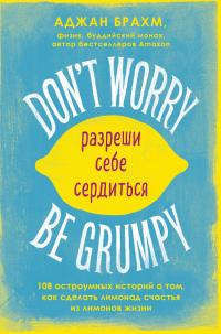 Don't worry. Be grumpy. Разреши себе сердиться.