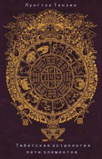 """Электронная книга """"Тибетская астрология пяти элементов""""."""
