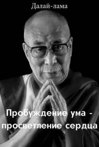 """Электронная книга """"Пробуждение ума — просветление сердца""""."""