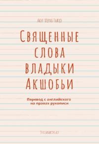 """Электронная книга """"Священные слова владыки Акшобьи""""."""