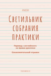 """Электронная книга """"Светильник собрания практики"""", главы 1-8."""