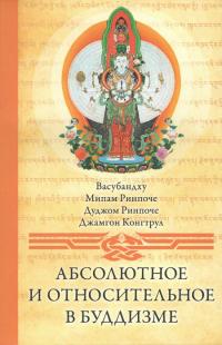 Абсолютное и относительное в буддизме.