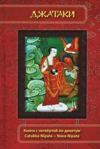 Джатаки. Книги 4-9: Catukka-Nipata, Panca-Nipata, Chakka-Nipata, Satta-Nipata, Attha-Nipata, Nava-Nipata.