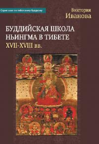 Буддийская школа Ньингма в Тибете (XVII-XVIII вв.).