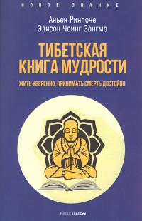Тибетская книга мудрости (мягкий переплет).
