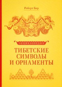 Тибетские символы и орнаменты. Энциклопедия.