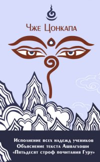 Объяснение текста Ашвагхоши «Пятьдесят строф почитания Гуру», называемое «Исполнение всех надежд учеников».