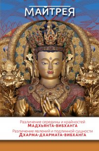 Различение середины и крайностей (Мадхьянта-вибханга). Различение явлений и подлинной сущности (Дхарма-дхармата-вибханга).