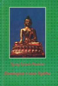 Повторяя слова Будды (мягкий переплет).