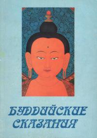 Купить книгу Буддийские сказания в интернет-магазине Dharma.ru