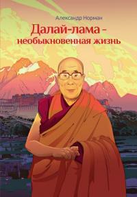 Далай-лама — необыкновенная жизнь.