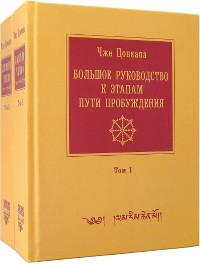 Большое руководство к этапам пути Пробуждения (Ламрим Ченмо) (в двух томах).