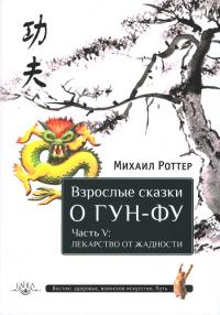 Взрослые сказки о Гун-Фу. Часть V: Лекарство от жадности.