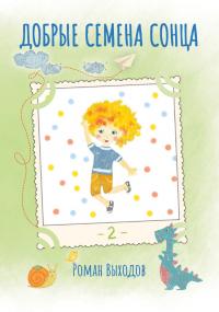 Купить Электронная книга Добрые семена Сонца. Книга 2 в интернет-магазине Dharma.ru