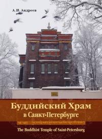 """Электронная книга """"Буддийский храм в Санкт-Петербурге""""."""