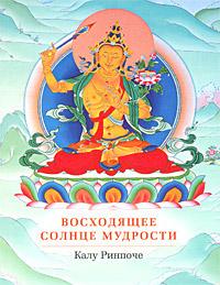 Купить книгу Восходящее солнце мудрости Калу Ринпоче в интернет-магазине Dharma.ru