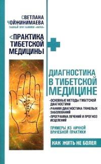 Диагностика в тибетской медицине.