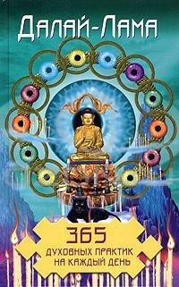 365 духовных практик на каждых день.