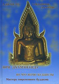 Во что верят буддисты. Сокровище дхаммы.