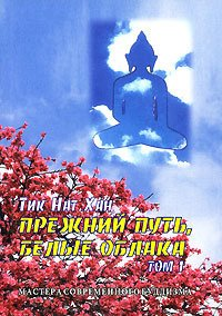Купить книгу Прежний путь, белые облака. Том 1 Тик Нат Хан в интернет-магазине Dharma.ru
