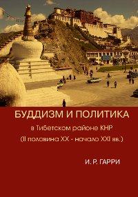 Буддизм и политика в Тибетском районе КНР (II половина XX — начало XXI в.).